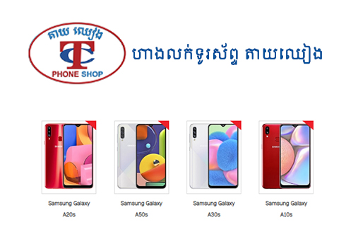 Tay Chheang Mobile Phone Shop